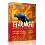 百战成精――沪深股市专业投资原理