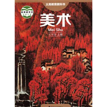 湘美版初中美术七年级上册美术书 湖南美术出版社 义务教育教科书教材图片