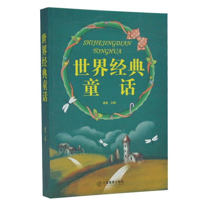《世界经典童话大全集 安徒生童话故事等 文学
