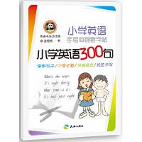 小学英语手写体钢笔字帖.小学英语300句