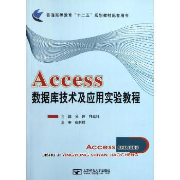 《access数据库技术及应用实验教程普通高等教育规