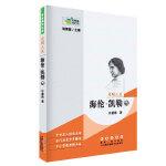 常春藤传记馆:光明人生――海伦・凯勒传