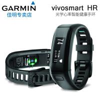 Garmin佳明vivosmart HR智能光电心率手环健康睡眠久坐提醒手环