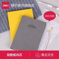 【满99-30满199-80】得力3184皮面本彩色喷边PU材质记事本56K创意笔记本