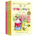小猪唏哩呼噜(升级版 套装全3册)