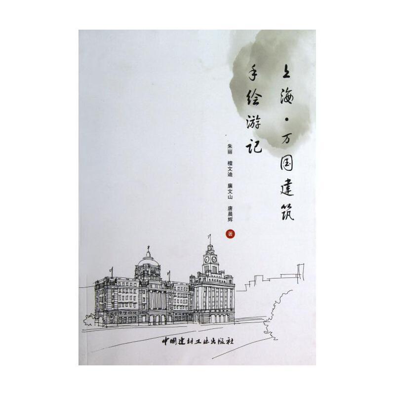 《上海万国建筑手绘游记》朱丽//檀文迪//廉文山//唐