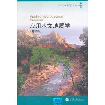 应用水文地质学(第四版)