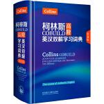 柯林斯COBUILD高阶英汉双解学习词典(第8版)