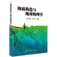 海底构造与地球物理学 吴时国,张健 9787030409348 科学出版社有限责任公司