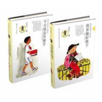今天我是升旗手+我要做好孩子全2本黄蓓佳倾情小说系列黄蓓佳长篇儿童小说儿童文学读物教辅儿童课外阅读经典书籍