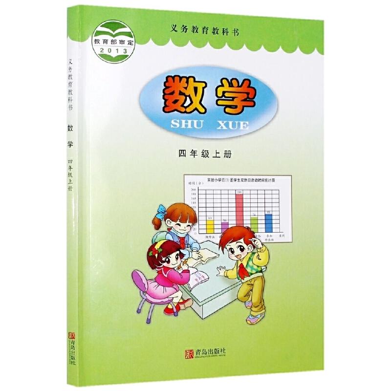 2016年秋季青岛版小学数学课本 数学四年级上册 4年级上册教材 正版全