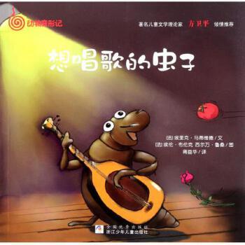 《想唱歌的虫子/动物变形记》(法)埃里克·马蒂维德