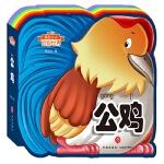 我的小小动物世界:公鸡(彩虹异形动物认知书,给孩子美妙的阅读初体验!)