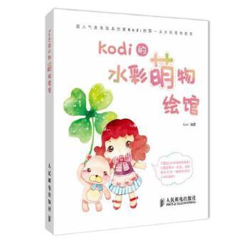 kodi的水彩萌物绘馆 小女生图画书籍 萌物水彩绘画书籍 水彩画教程