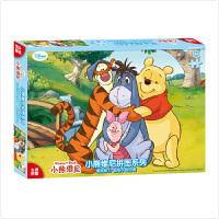 古部迪士尼 儿童益智玩具拼图 小熊维尼200片拼图 11DF2001721