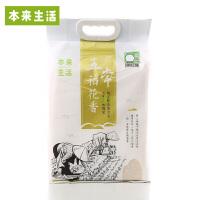 【本来生活】五常稻花香大米5kg  (新老包装更换中)