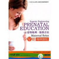孕早期母体放松――(意)蒙特梭利 胎教音乐(2CD)