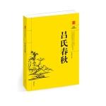 吕氏春秋(阅读无障碍本)