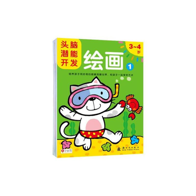 2册小红花图书头脑潜能开发3-4岁绘画书儿童简笔画大全技法宝宝学画画