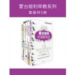 蒙台梭利早教系列(套装共5册)(电子书)