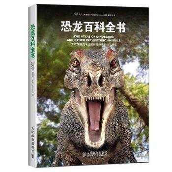 恐龙及其他史前动物