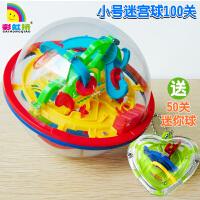 彩虹桥 立体迷宫球益智迷宫玩具走珠智力球3D迷宫球飞碟迷宫儿童礼物大号