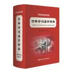 新课标教材版古典诗词鉴赏辞典