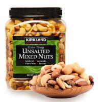 Kirkland美国进口无盐坚果柯可蓝混合坚果仁1.13kg 无壳原味进口坚果什锦坚果 含腰果、扁桃仁、碧根果和开心果4种 休闲零食