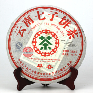 【一提 7片】2007年中茶早春茶 干仓茶底好 生茶