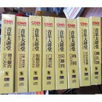 正版 CNR音乐大讲堂全集50CD贝多芬 莫扎特 肖邦等10套