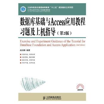数据库基础与Access应用教程