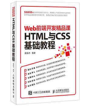 HTML与CSS基础教程
