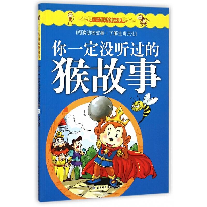 《你一定没听过的猴故事/十二生肖动物故事》编者:霞